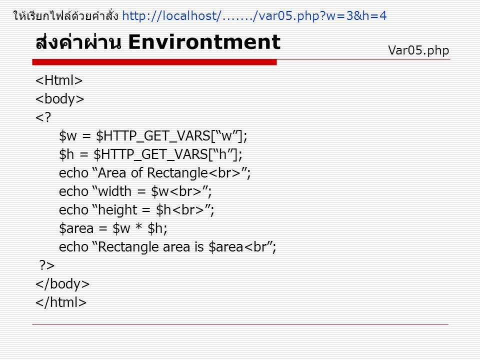 """ส่งค่าผ่าน Environtment <? $w = $HTTP_GET_VARS[""""w""""]; $h = $HTTP_GET_VARS[""""h""""]; echo """"Area of Rectangle """"; echo """"width = $w """"; echo """"height = $h """"; $ar"""