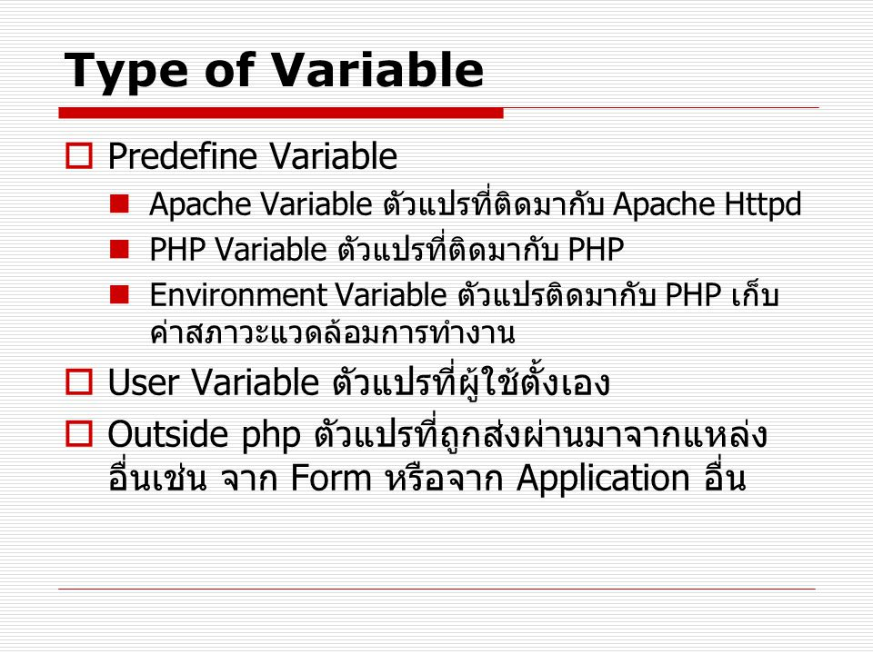 Type of Variable  Predefine Variable Apache Variable ตัวแปรที่ติดมากับ Apache Httpd PHP Variable ตัวแปรที่ติดมากับ PHP Environment Variable ตัวแปรติด