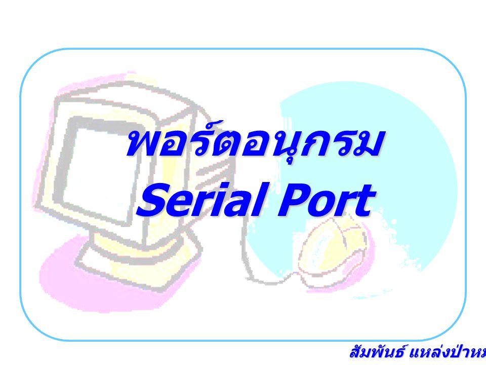 สัมพันธ์ แหล่งป่าหมุ้น พอร์ตอนุกรม Serial Port