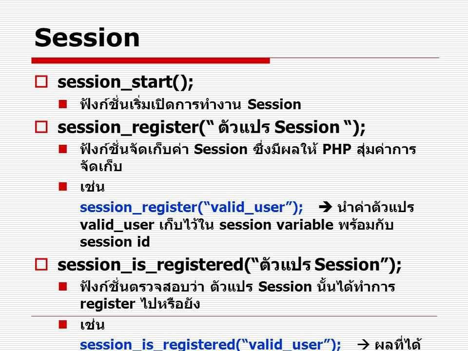 "Session  session_start(); ฟังก์ชั่นเริ่มเปิดการทำงาน Session  session_register("" ตัวแปร Session ""); ฟังก์ชั่นจัดเก็บค่า Session ซึ่งมีผลให้ PHP สุ่ม"