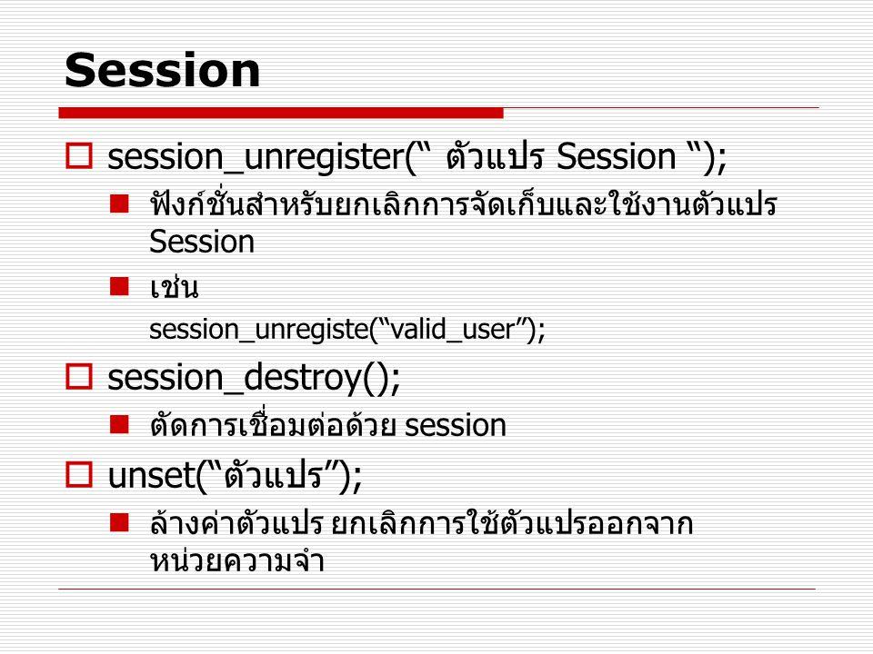 "Session  session_unregister("" ตัวแปร Session ""); ฟังก์ชั่นสำหรับยกเลิกการจัดเก็บและใช้งานตัวแปร Session เช่น session_unregiste(""valid_user"");  sessi"