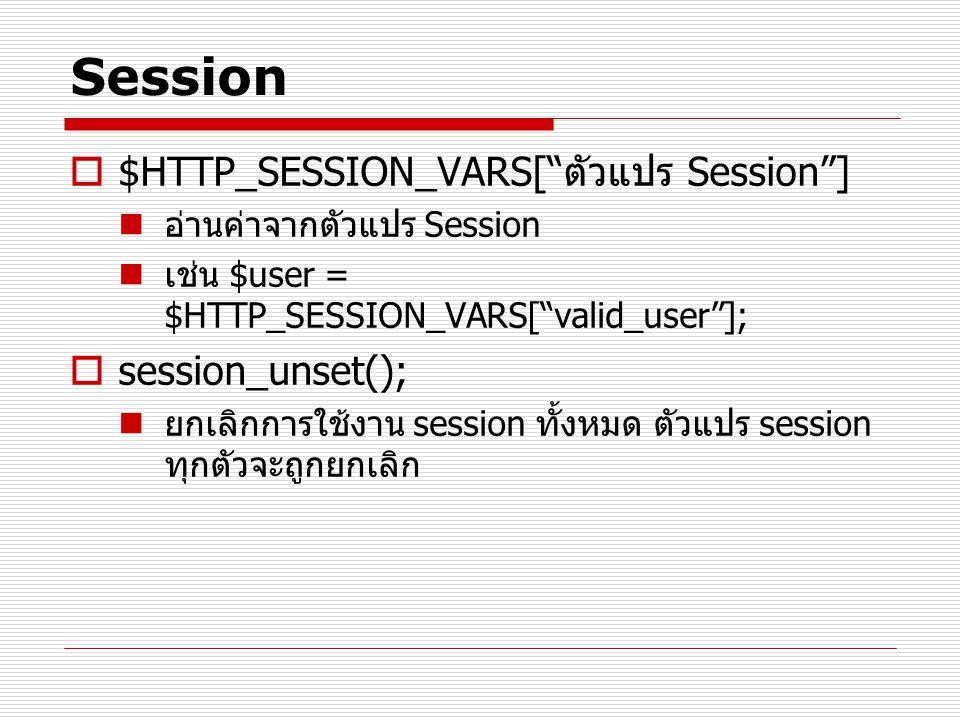 "Session  $HTTP_SESSION_VARS["" ตัวแปร Session""] อ่านค่าจากตัวแปร Session เช่น $user = $HTTP_SESSION_VARS[""valid_user""];  session_unset(); ยกเลิกการใช"