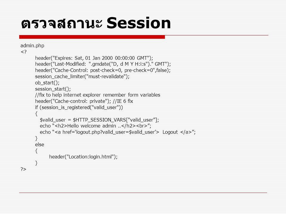 ตรวจสถานะ Session admin.php <? header(