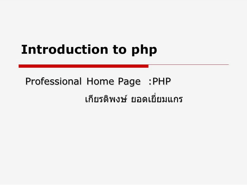 ความเป็นมา  PHP ย่อมาจาก Professional Home Page  เริ่มสร้างขึ้นในกลางปี 1994  ผู้พัฒนาคือ นาย Rasmus Lerdorf  ปัจจุบัน PHP มีการพัฒนามาเป็นรุ่นที่ 5 Version แรกเป็นที่รู้จักในชื่อว่า Personal Homepage Tools ในปี 1994 ถึงกลางปี1995 Version ที่สองชื่อว่า PHP/FI ในกลางปี 1995 Version 3 เป็นที่รู้จักกันในชื่อว่า PHP3 เริ่มในกลางปี 1997 Version 4 Beta 2 ใช้ชื่อว่า Zend (Zend ย่อมาจาก Ze(ev) + (A)nd(I Gutmans)