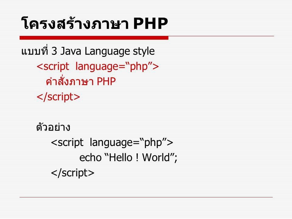 """โครงสร้างภาษา PHP แบบที่ 3 Java Language style คำสั่งภาษา PHP ตัวอย่าง echo """"Hello ! World"""";"""