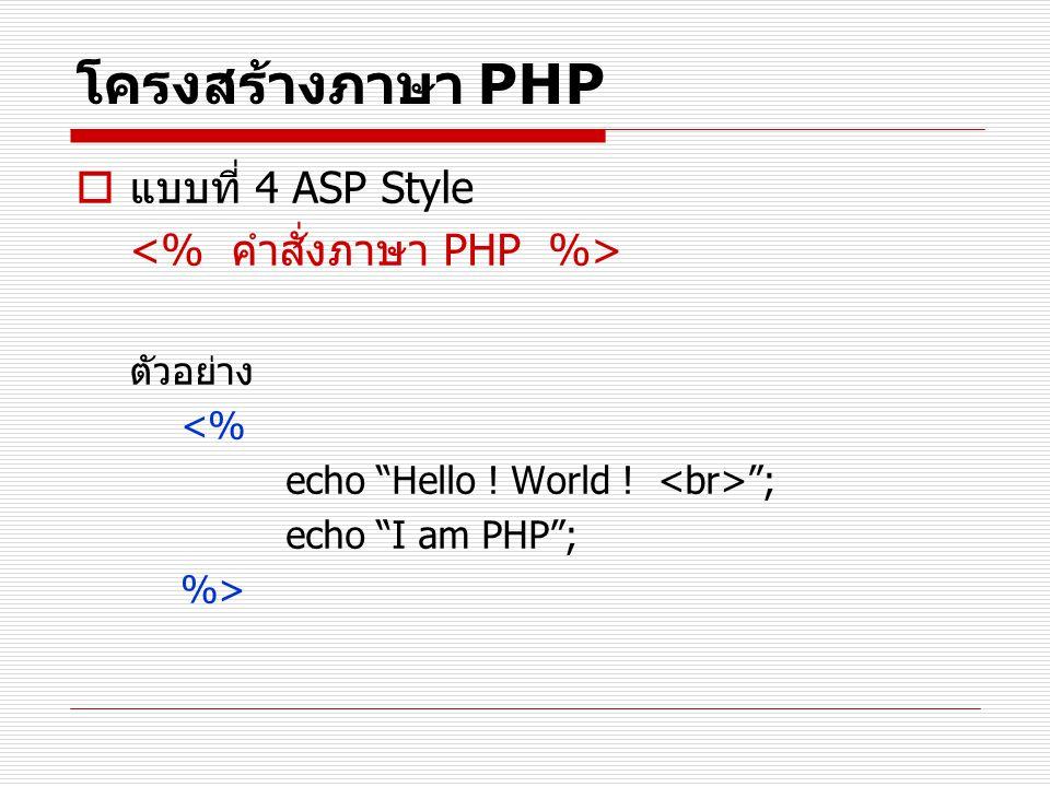 """โครงสร้างภาษา PHP  แบบที่ 4 ASP Style ตัวอย่าง <% echo """"Hello ! World ! """"; echo """"I am PHP""""; %>"""