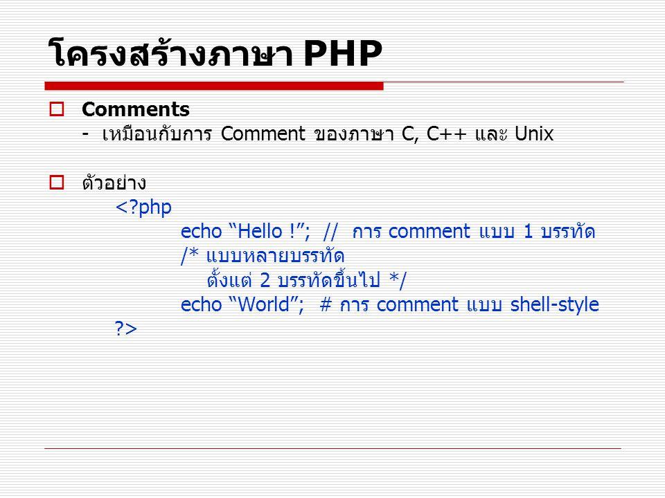 """โครงสร้างภาษา PHP  Comments - เหมือนกับการ Comment ของภาษา C, C++ และ Unix  ตัวอย่าง <?php echo """"Hello !""""; // การ comment แบบ 1 บรรทัด /* แบบหลายบรร"""