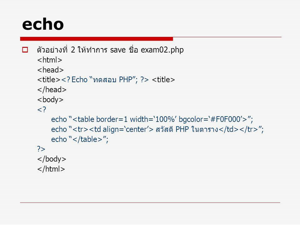 "echo  ตัวอย่างที่ 2 ให้ทำการ save ชื่อ exam02.php <? echo "" ""; echo "" สวัสดี PHP ในตาราง ""; echo "" ""; ?>"