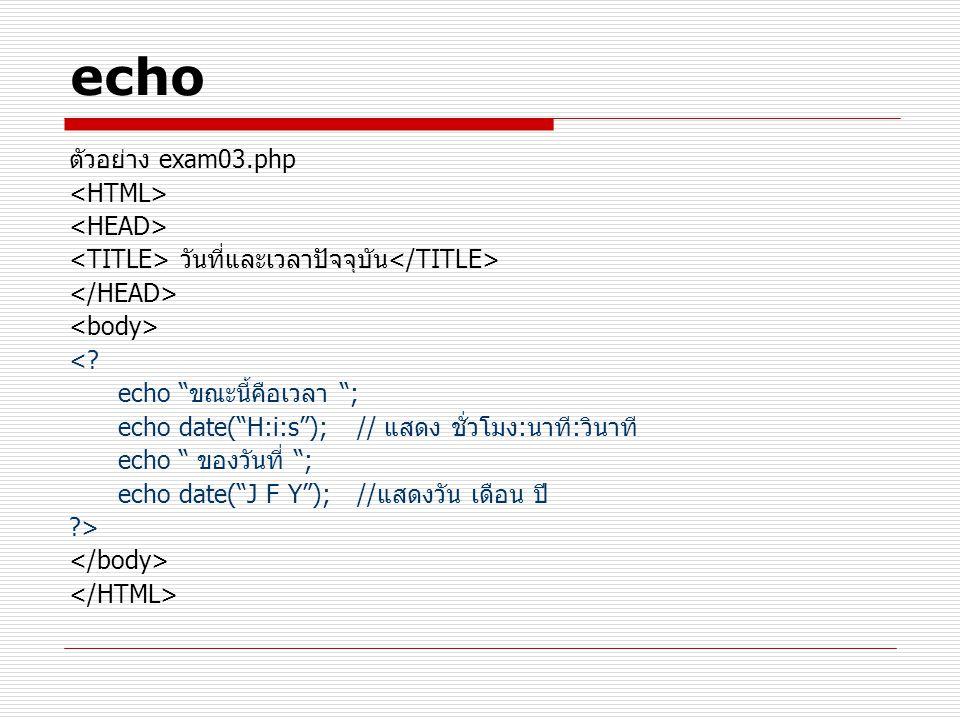 "echo ตัวอย่าง exam03.php วันที่และเวลาปัจจุบัน <? echo ""ขณะนี้คือเวลา ""; echo date(""H:i:s""); // แสดง ชั่วโมง:นาที:วินาที echo "" ของวันที่ ""; echo date"