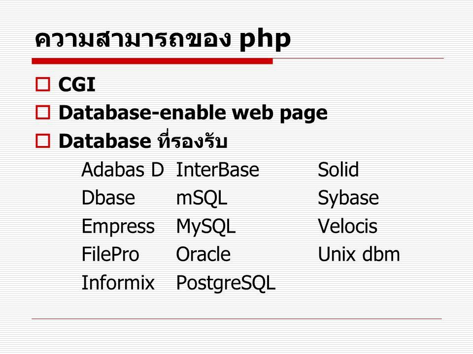 ความสามารถของ php  CGI  Database-enable web page  Database ที่รองรับ Adabas DInterBase Solid DbasemSQLSybase EmpressMySQLVelocis FileProOracleUnix