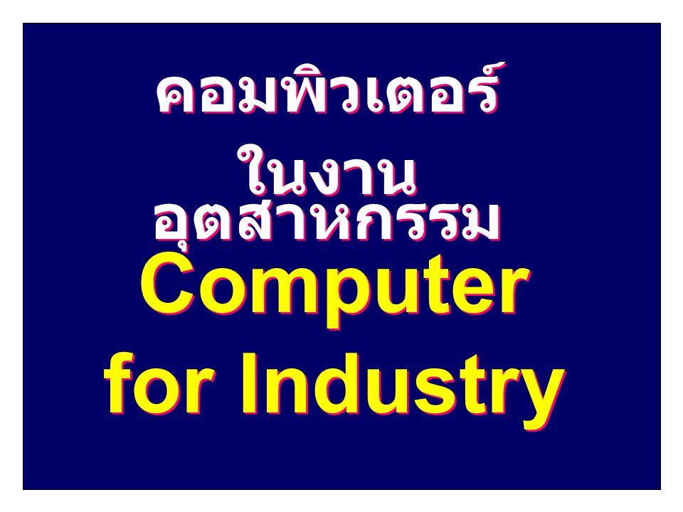 คอมพิวเตอร์ ในงาน อุตสาหกรรม คอมพิวเตอร์ ในงาน อุตสาหกรรม Computer for Industry