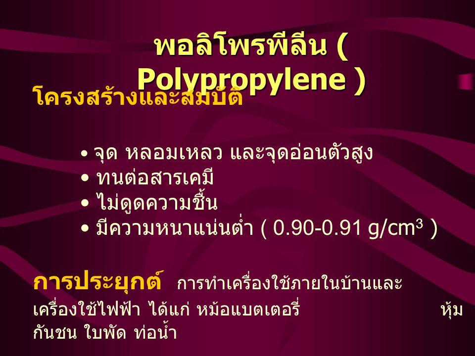 พอลิไวนีลคลอไรด์ และโคพอลิเมอร์ ( PVC ) กราฟผลของพลาสติกไซเซอร์ชนิด ต่างๆ ต่อ Tensile Strengh ของ PVC การประยุกต์ : ทำเฟอร์นิเจอร์หุ้มเบาะ เสื้อกันฝน