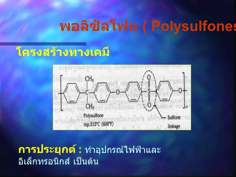 การประยุกต์ : ทำตัวต่อสวิทช์ รีเลย์ อุปกรณ์ ไฟฟ้าแรงสูง แผงวงจรไฟฟ้า ฯลฯ โครงสร้างทางเคมี พอลิเอสเตอร์เทอร์โมพลาสติก ( Thermoplastic Polyesters )