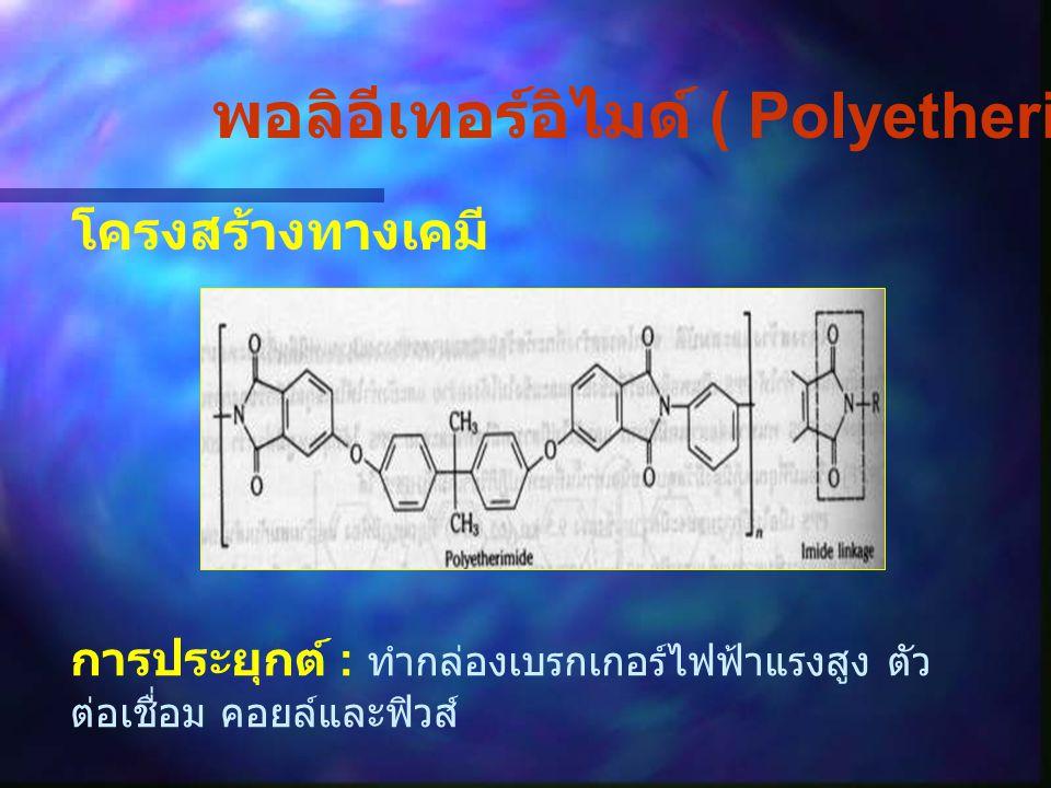 การประยุกต์ : ใช้ในอุตสาหกรรมเครื่องจักรกล รวมถึงอุปกรณ์ต่างๆในกระบวน การทางเคมี โครงสร้างทางเคมี พอลิเฟนีลีนซัลไฟด์ ( Polyphenylene Suifide )