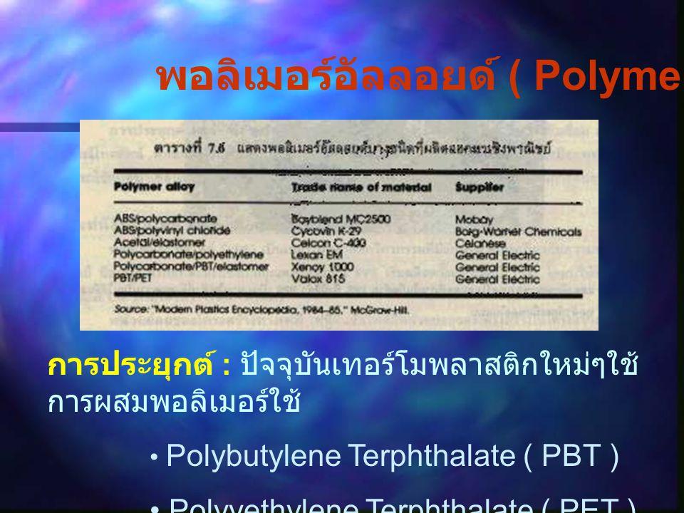 โครงสร้างทางเคมี พอลิอีเทอร์อิไมด์ ( Polyetherimide ) การประยุกต์ : ทำกล่องเบรกเกอร์ไฟฟ้าแรงสูง ตัว ต่อเชื่อม คอยล์และฟิวส์
