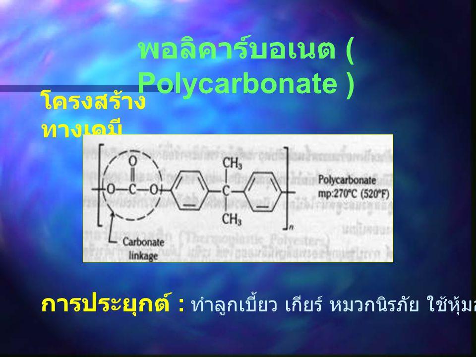 การประยุกต์ PPA : เหมาะที่จะใช้ทำชิ้นส่วน รถยนต์ และอุปกรณ์ไฟฟ้าต่างๆ พอลิฟธาลาไมด์ ( Polyphthalamide, PPA ) โครงสร้างทางเคมี