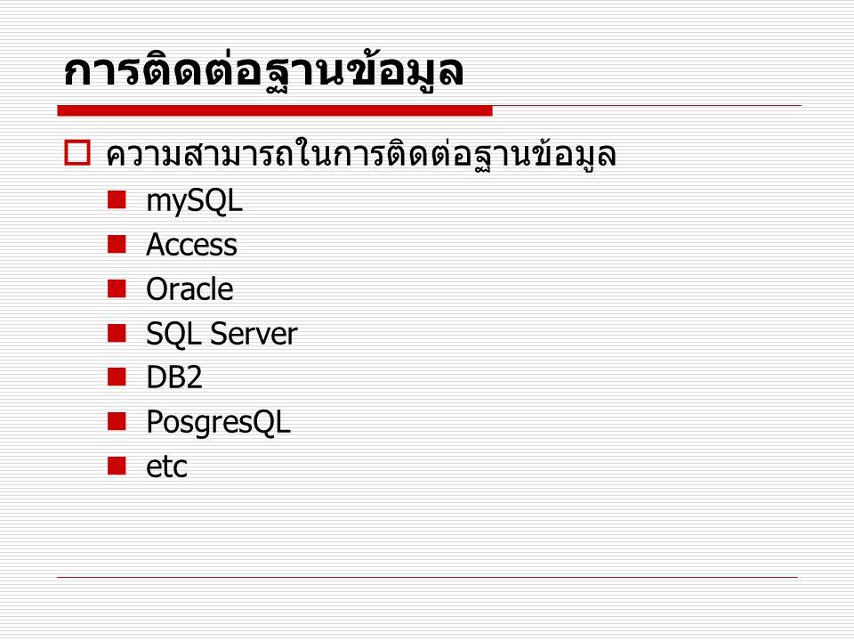 การติดต่อฐานข้อมูล  ความสามารถในการติดต่อฐานข้อมูล mySQL Access Oracle SQL Server DB2 PosgresQL etc
