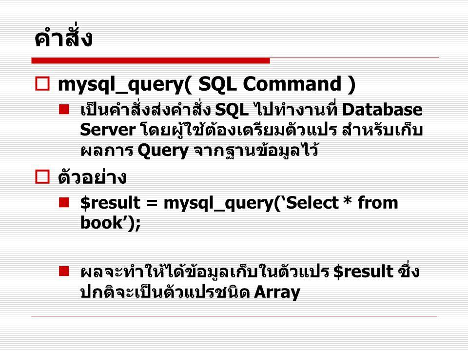 คำสั่ง  mysql_query( SQL Command ) เป็นคำสั่งส่งคำสั่ง SQL ไปทำงานที่ Database Server โดยผู้ใช้ต้องเตรียมตัวแปร สำหรับเก็บ ผลการ Query จากฐานข้อมูลไว