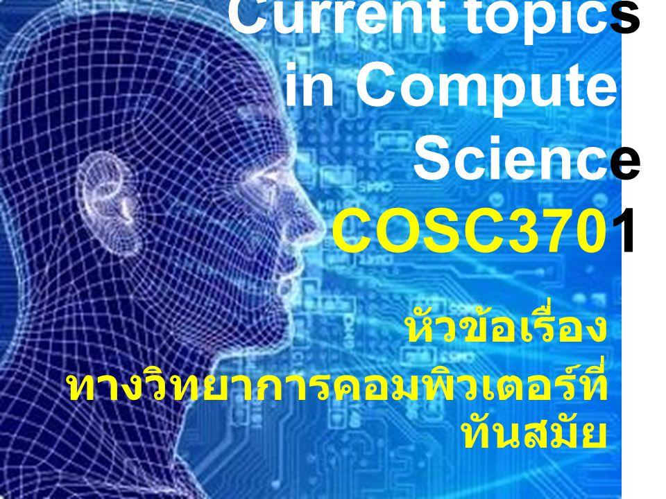 Current topics in Computer Science COSC3701 หัวข้อเรื่อง ทางวิทยาการคอมพิวเตอร์ที่ ทันสมัย