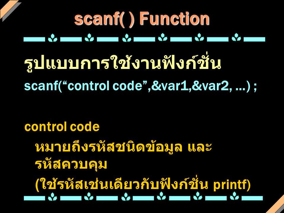 "scanf( ) Function รูปแบบการใช้งานฟังก์ชั่น scanf(""control code"",&var1,&var2, …) ; control code หมายถึงรหัสชนิดข้อมูล และ รหัสควบคุม ( ใช้รหัสเช่นเดียว"