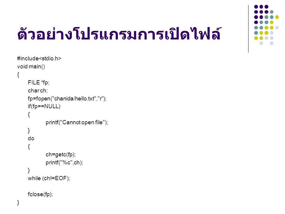 ตัวอย่างโปรแกรมการเปิดไฟล์ #include void main() { FILE *fp; char ch; fp=fopen(
