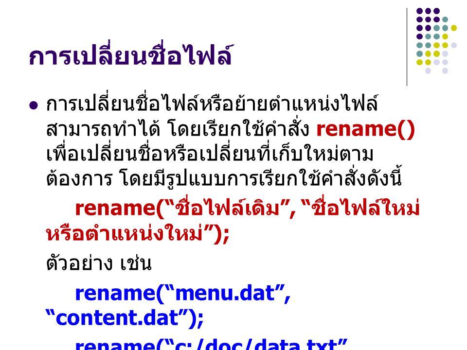 การเปลี่ยนชื่อไฟล์ การเปลี่ยนชื่อไฟล์หรือย้ายตำแหน่งไฟล์ สามารถทำได้ โดยเรียกใช้คำสั่ง rename() เพื่อเปลี่ยนชื่อหรือเปลี่ยนที่เก็บใหม่ตาม ต้องการ โดยม