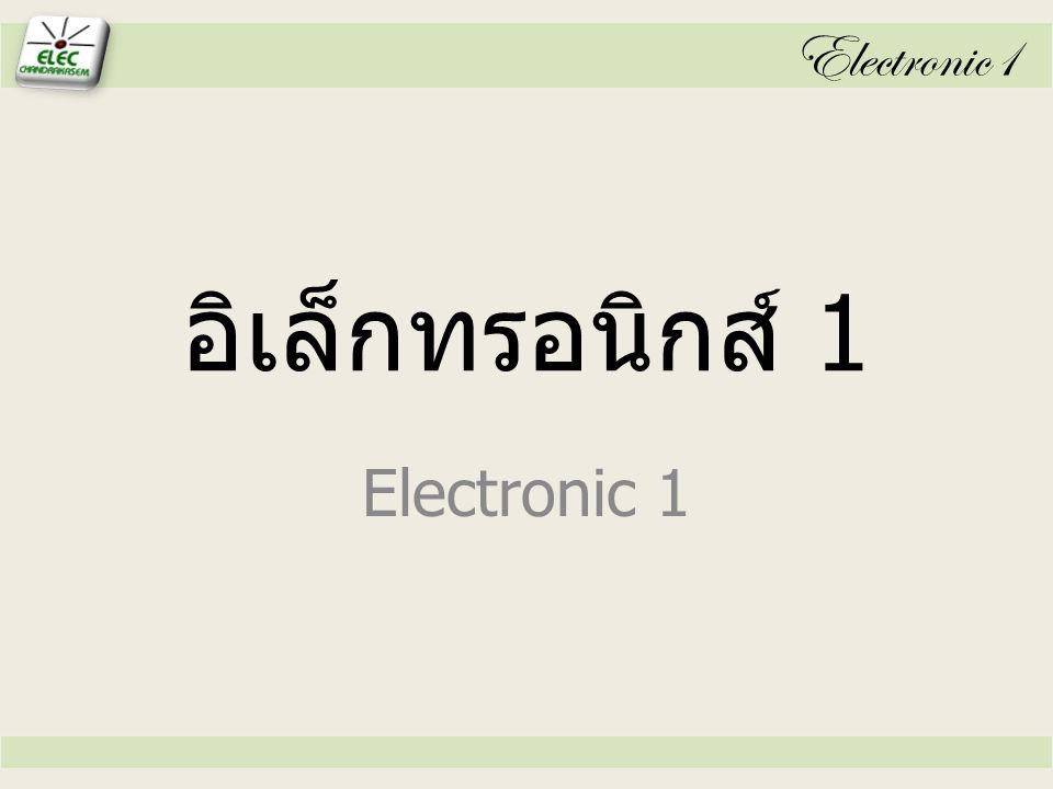 อิเล็กทรอนิกส์ 1 Electronic 1