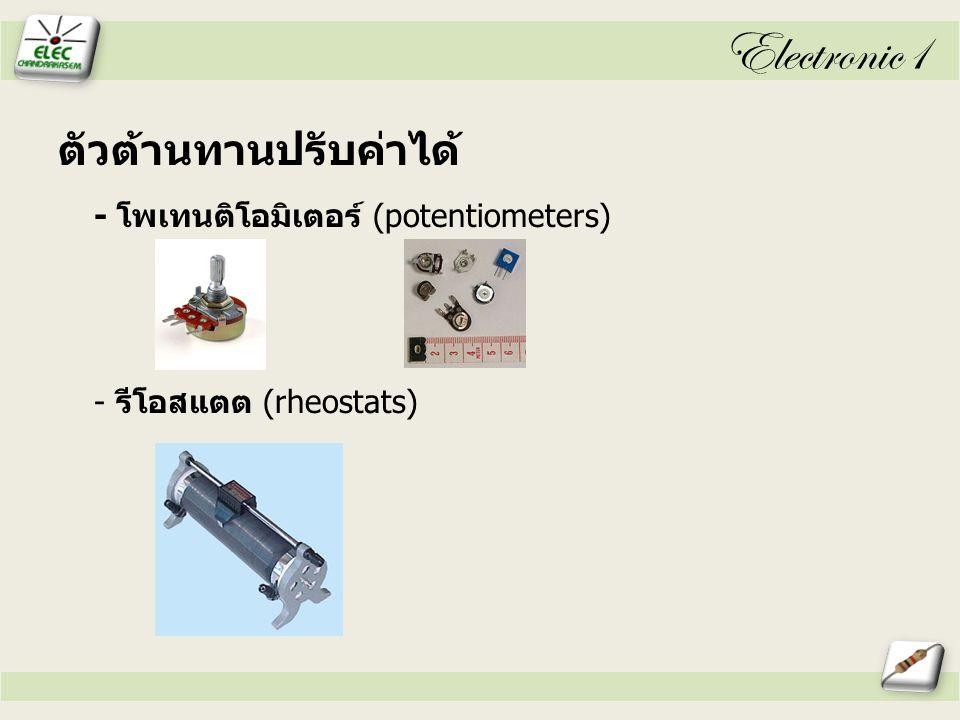 Electronic1 ตัวต้านทานปรับค่าได้ - โพเทนติโอมิเตอร์ (potentiometers) - รีโอสแตต (rheostats)