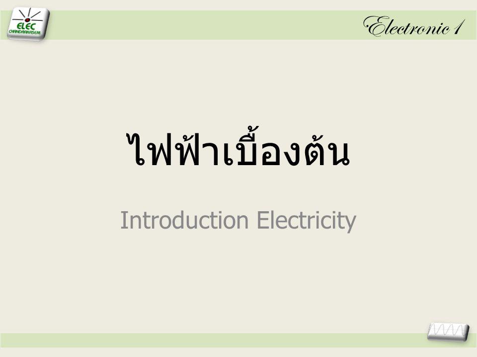 ไฟฟ้าเบื้องต้น Introduction Electricity