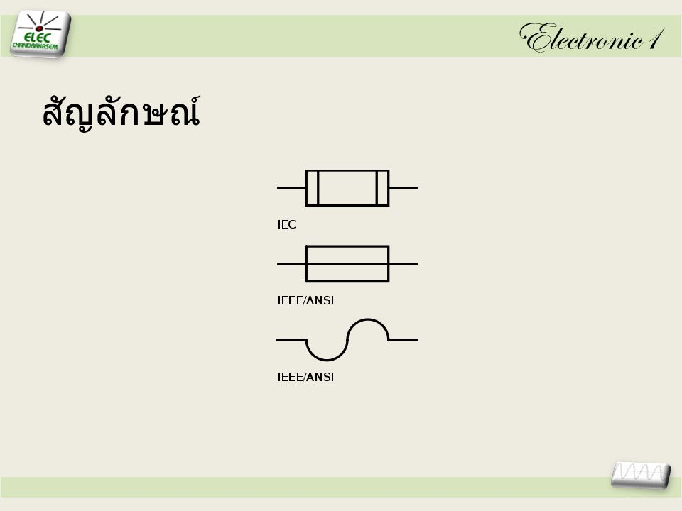Electronic1 สัญลักษณ์