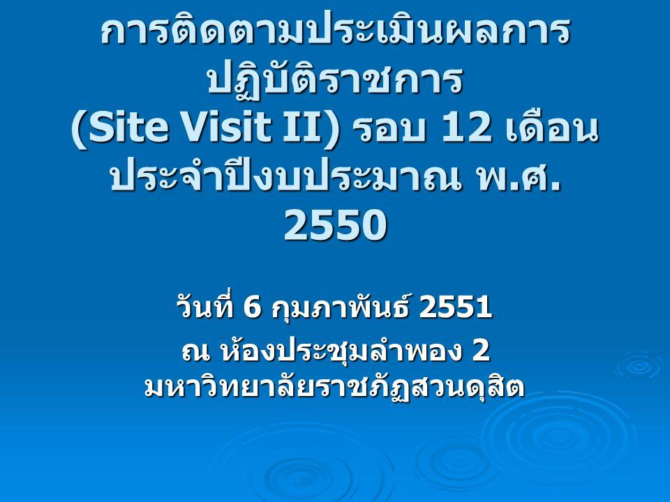 การติดตามประเมินผลการ ปฏิบัติราชการ (Site Visit II) รอบ 12 เดือน ประจำปีงบประมาณ พ.
