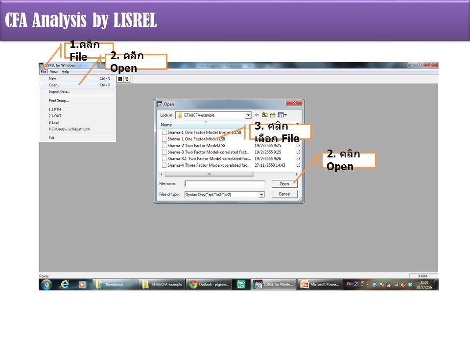 CFA Analysis by LISREL 1. คลิก File 2. คลิก Open 3. คลิก เลือก File 2. คลิก Open