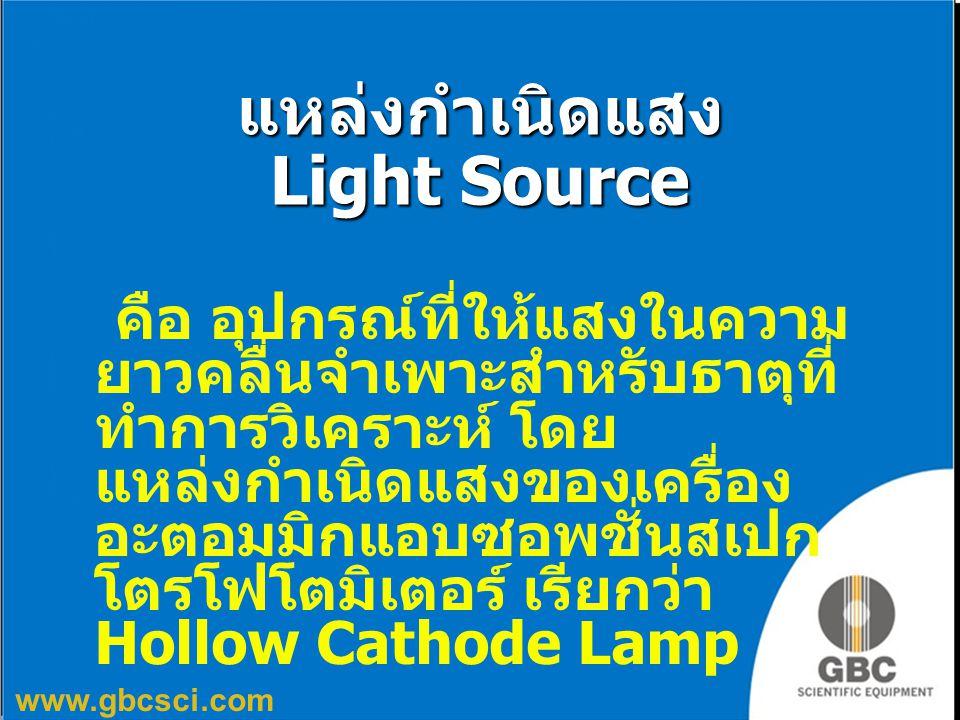 www.gbcsci.com แหล่งกำเนิดแสง Light Source คือ อุปกรณ์ที่ให้แสงในความ ยาวคลื่นจำเพาะสำหรับธาตุที่ ทำการวิเคราะห์ โดย แหล่งกำเนิดแสงของเครื่อง อะตอมมิก