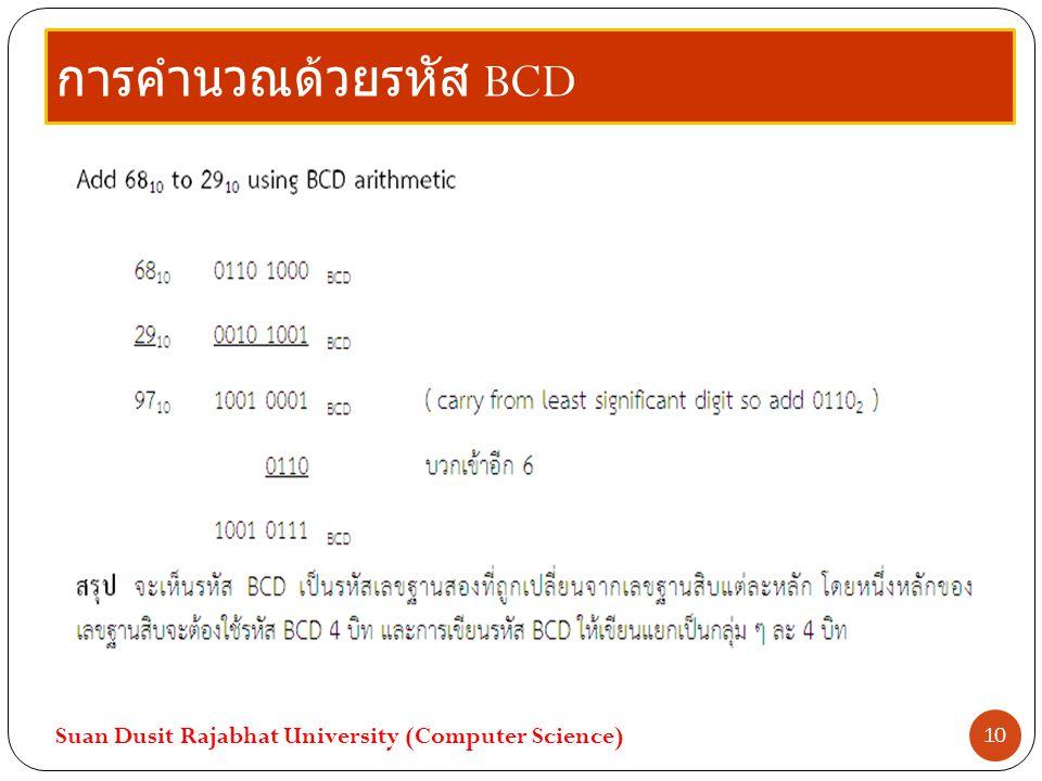 การคำนวณด้วยรหัส BCD Suan Dusit Rajabhat University (Computer Science) 10