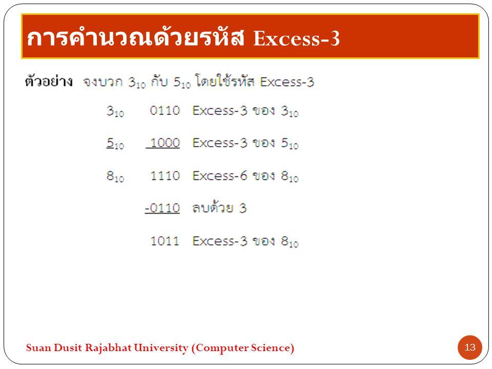 การคำนวณด้วยรหัส Excess-3 Suan Dusit Rajabhat University (Computer Science) 13