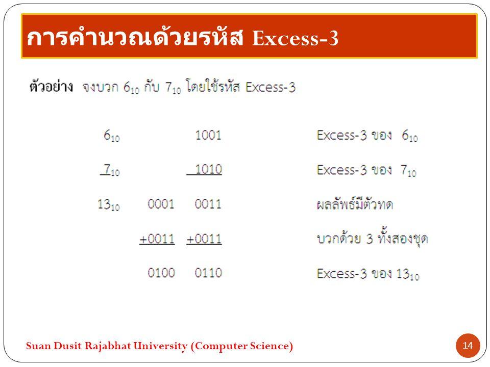 การคำนวณด้วยรหัส Excess-3 Suan Dusit Rajabhat University (Computer Science) 14
