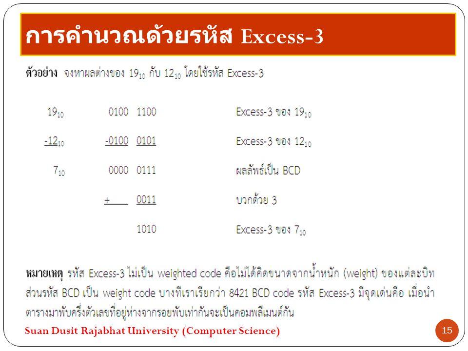 การคำนวณด้วยรหัส Excess-3 Suan Dusit Rajabhat University (Computer Science) 15