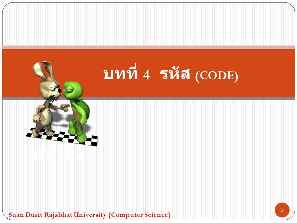 บทที่ 4 รหัส (CODE) บทที่ 2 Suan Dusit Rajabhat University (Computer Science) 2