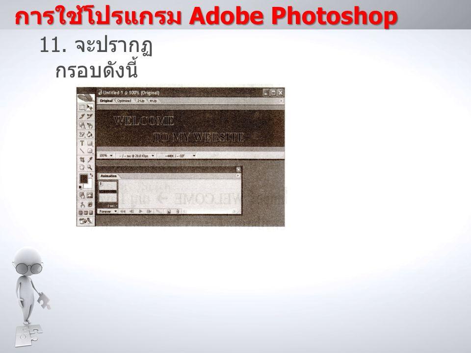 การใช้โปรแกรม Adobe Photoshop 11. จะปรากฏ กรอบดังนี้