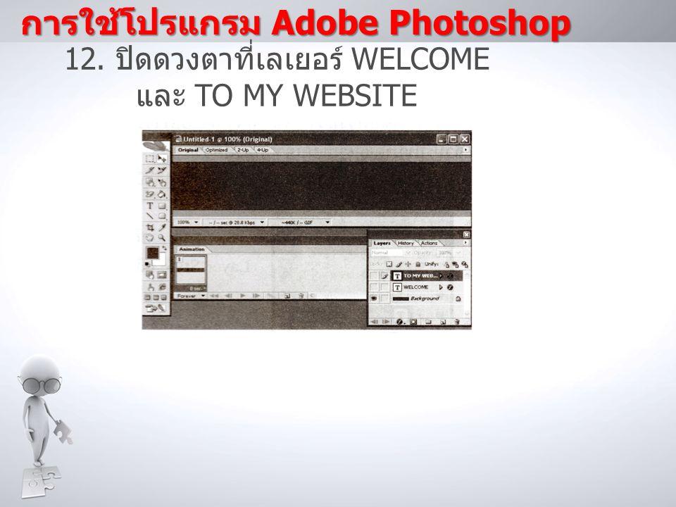 การใช้โปรแกรม Adobe Photoshop 12. ปิดดวงตาที่เลเยอร์ WELCOME และ TO MY WEBSITE