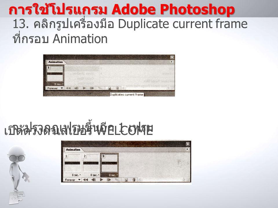 การใช้โปรแกรม Adobe Photoshop 13.