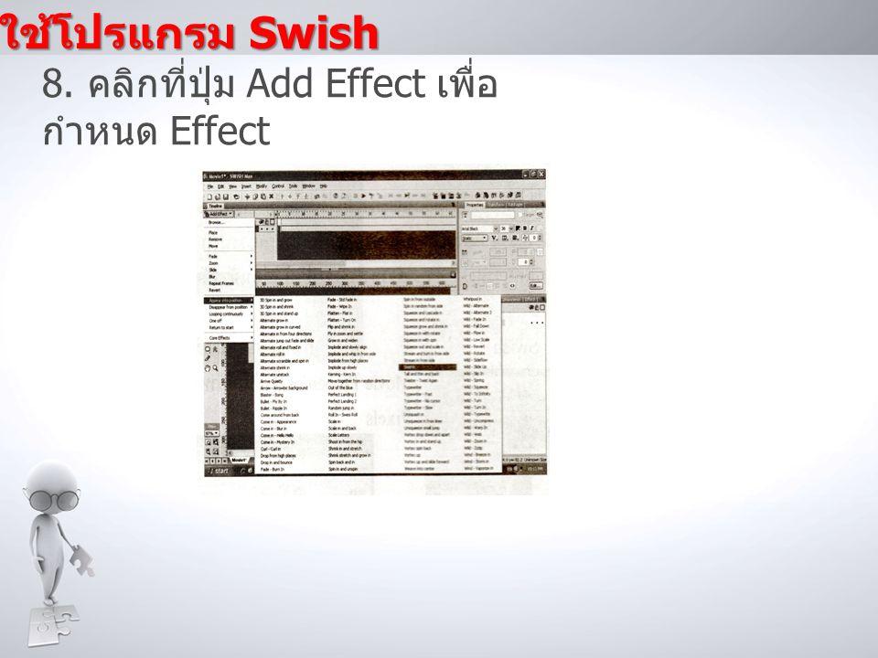 การใช้โปรแกรม Swish 8. คลิกที่ปุ่ม Add Effect เพื่อ กำหนด Effect