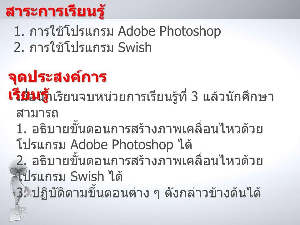 สาระการเรียนรู้ 1.การใช้โปรแกรม Adobe Photoshop 2.