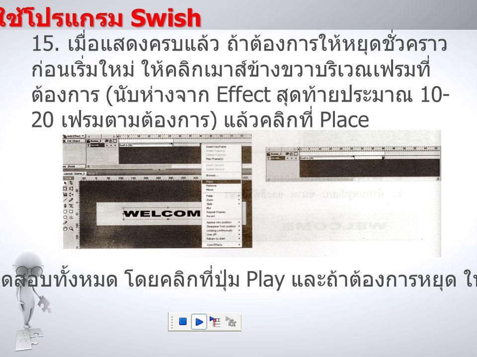 การใช้โปรแกรม Swish 15.