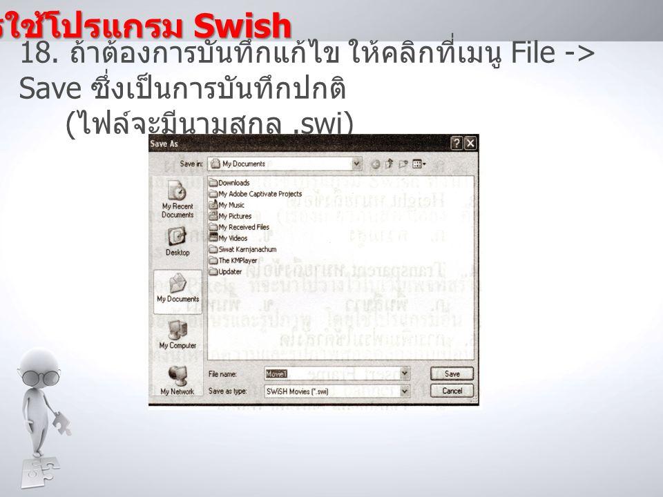 การใช้โปรแกรม Swish 18.
