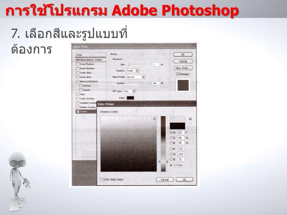 7. เลือกสีและรูปแบบที่ ต้องการ การใช้โปรแกรม Adobe Photoshop