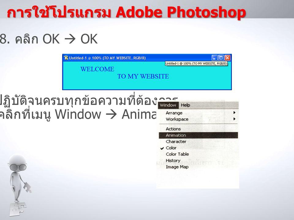 8. คลิก OK  OK 10. คลิกที่เมนู Window  Animation 9. ปฏิบัติจนครบทุกข้อความที่ต้องการ