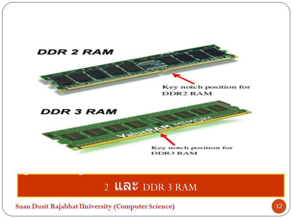 รูปที่ 5.4 รูปแสดงความแตกต่างระหว่าง DDR 2 และ DDR 3 RAM Suan Dusit Rajabhat University (Computer Science) 12