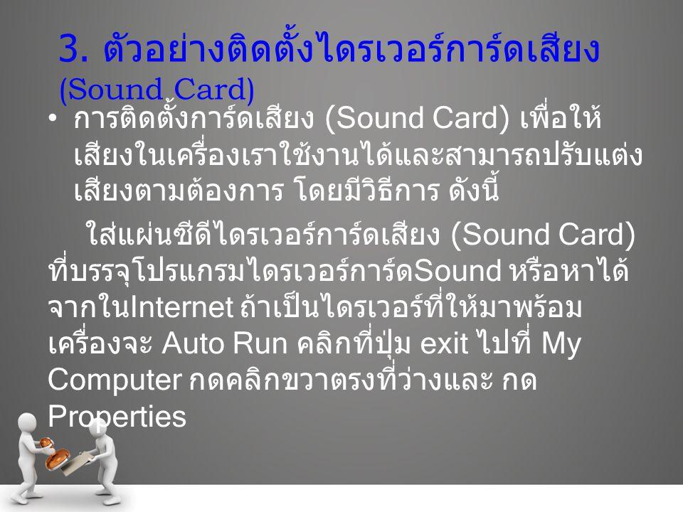 3. ตัวอย่างติดตั้งไดรเวอร์การ์ดเสียง (Sound Card) การติดตั้งการ์ดเสียง (Sound Card) เพื่อให้ เสียงในเครื่องเราใช้งานได้และสามารถปรับแต่ง เสียงตามต้องก