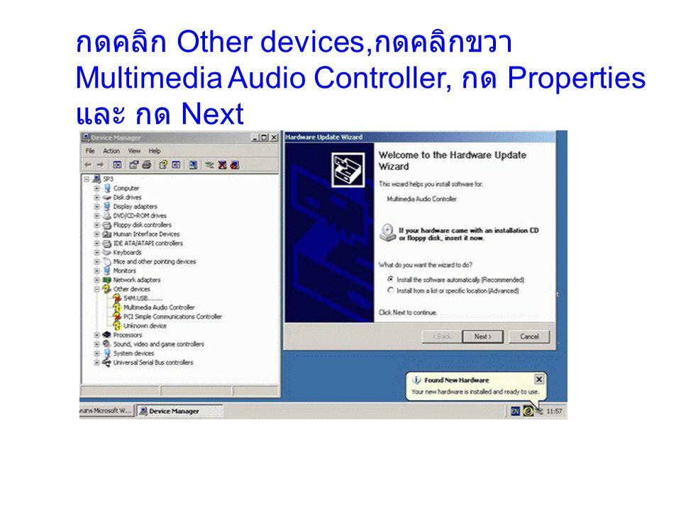 กดคลิก Other devices, กดคลิกขวา Multimedia Audio Controller, กด Properties และ กด Next